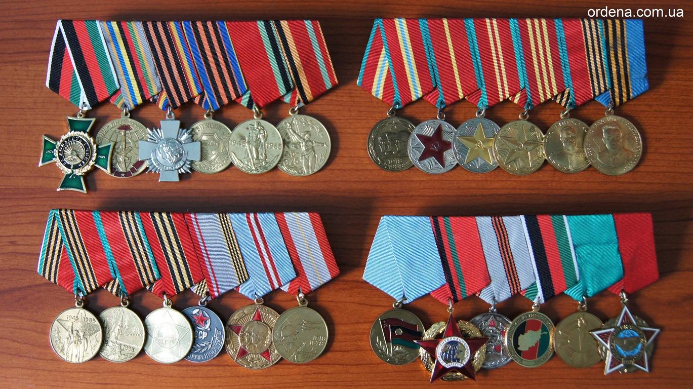 цель расположение медалей ссср фото украинская